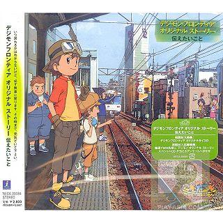 CD Drama: Digimon Frontier - Original Story Tsutaetaikoto 320px-NECA_30084