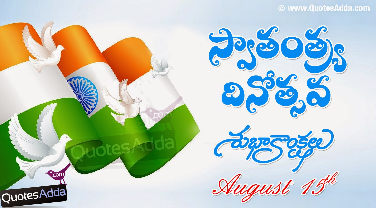 independence day telugu Indian independence day essay in telugu independence day what is an independence dayindependence day, observed annually on 15 august in india commemorating the nation's independence from kingdom of great britain on 15 august 1947.