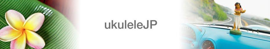 ukuleleJP -うくれれっこ-