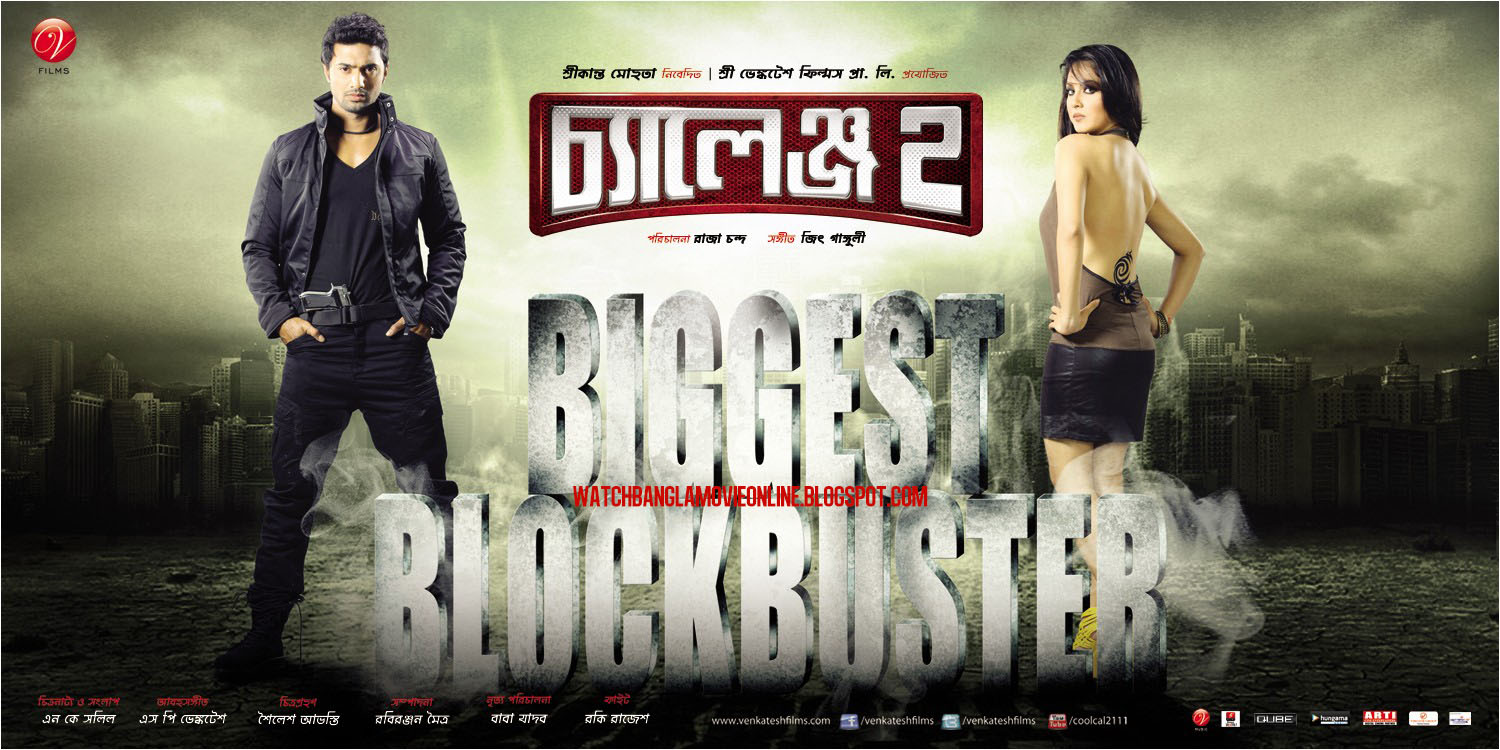 New Bangla Moviee 2016 click hear.............. Challenge+2+by+Dev+And+Pooja+Bose+Watch+Online+Free