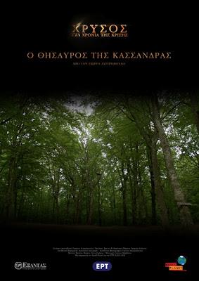 Χρυσός στα χρόνια της κρίσης: Μέρος β', Ο Θησαυρός της Κασσάνδρας