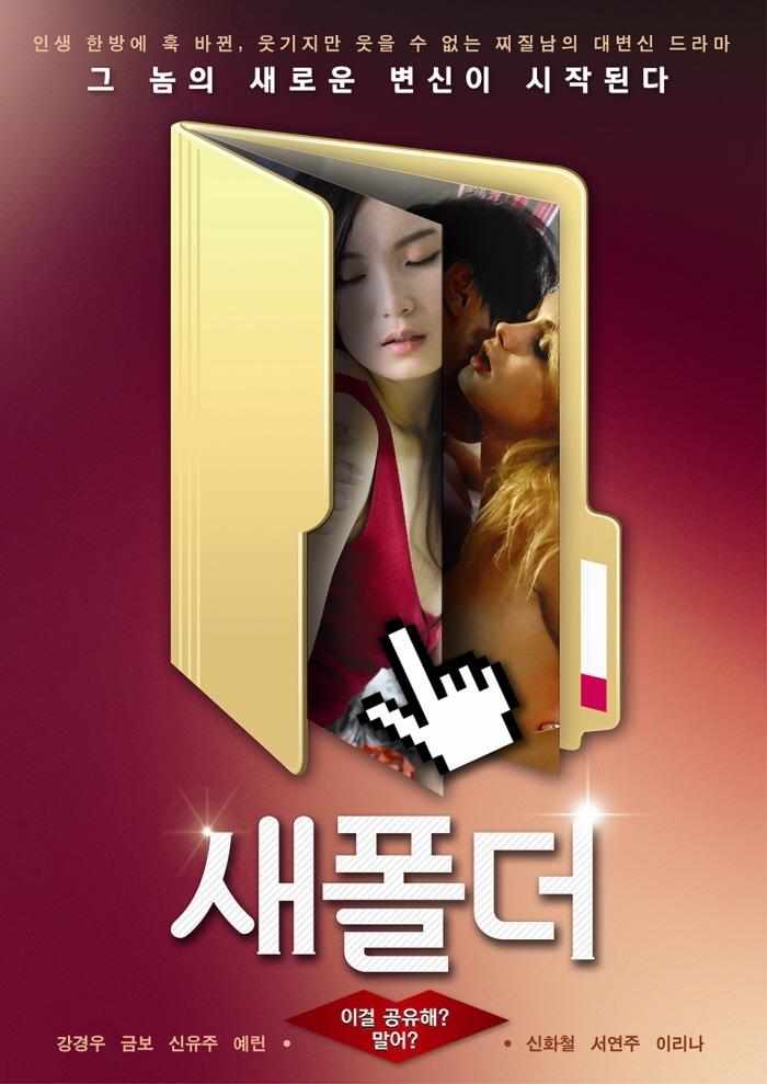 poster Thư Mục Bí Ẩn