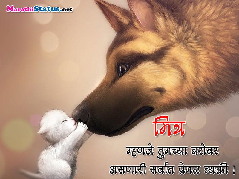 Friendship Marathi Greeting
