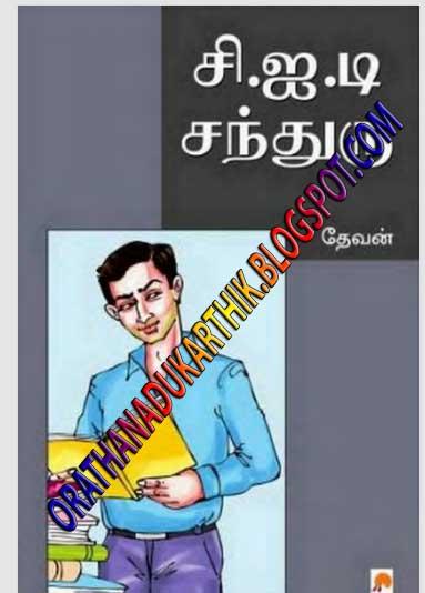 பாலகுமாரன் ,தேவன்,இந்திரா சௌந்தரராஜன்  நாவல்கள்  Cid+copy