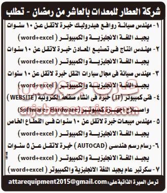 وظائف خالية في القاهرة في شركة العطار