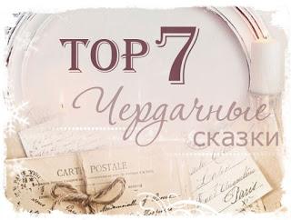 """В ТОПе 1 этапа СП """"Чердачные сказки"""""""