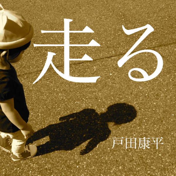 [Single] 戸田康平 – 走る (2015.12.05/MP3/RAR)