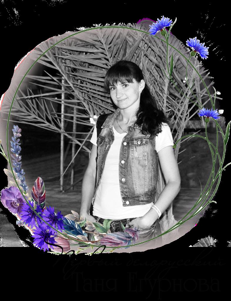 Таня Егурнова