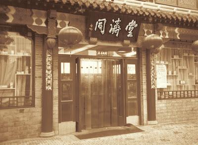 中國中藥 570 同濟堂