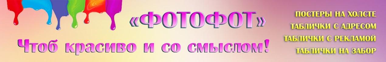 Фотофот