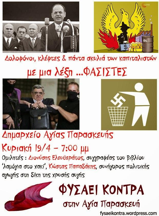 Εκδηλωση για τη δικη & καταδικη της ναζιστικης Χ.Α.