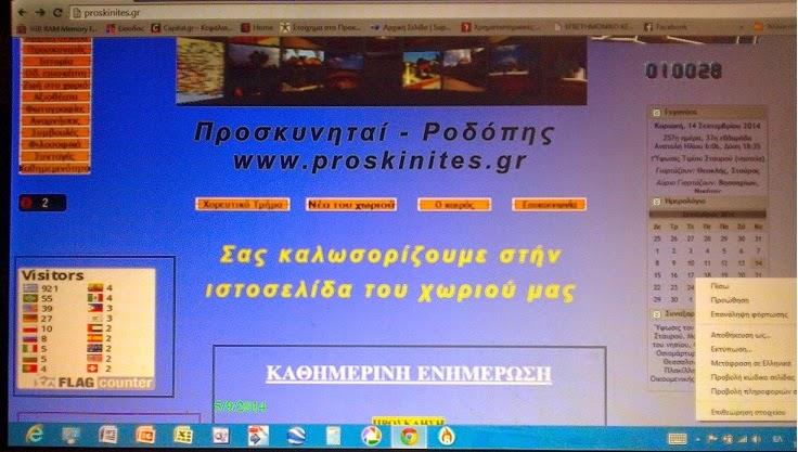 proskinites.gr