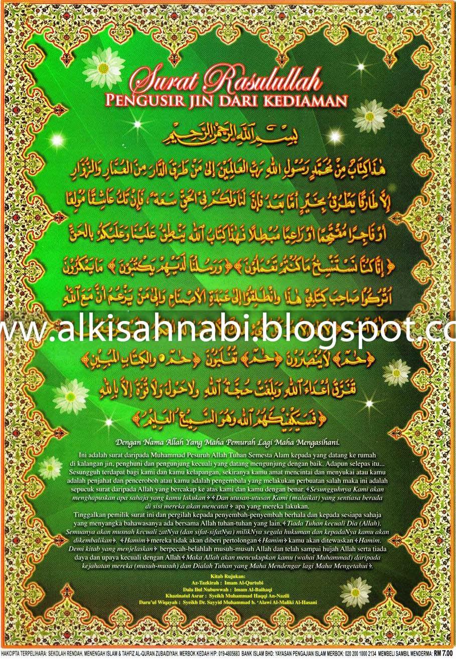 jin, Nabi Muhammad, Abu Dujanah