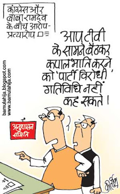 baba ramdev, baba ramdev cartoon, congress cartoon, corruption cartoon, corruption in india, indian political cartoon