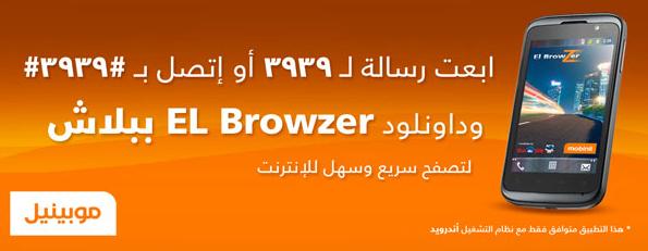 تطبيق البراوزر من موبينيل لتصفح سريع وسهل El Browzer