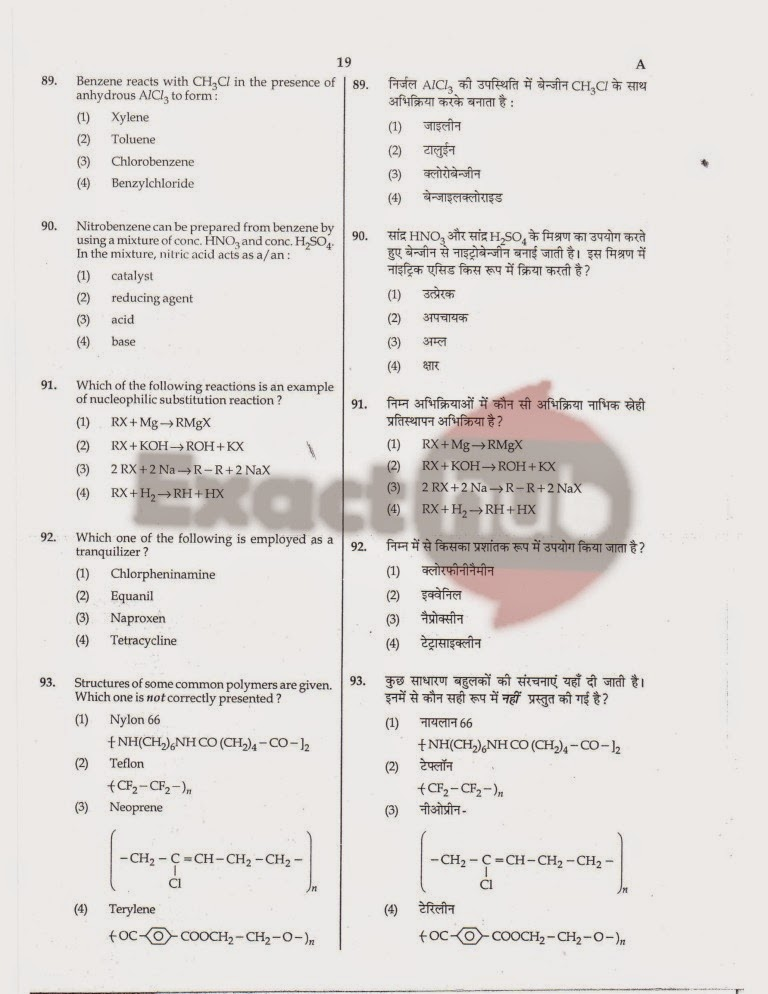 AIPMT 2008 Exam Question Paper Page 20