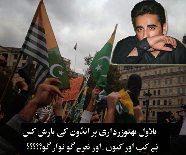 Bilawal Bhutto par andon ki barish