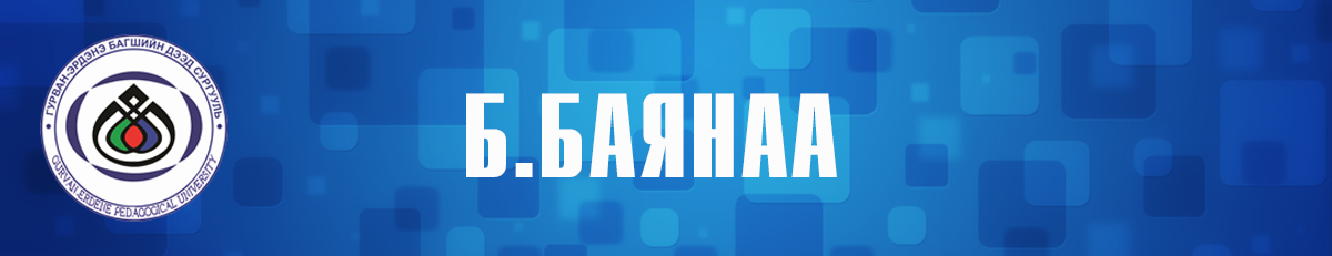Монгол хэл Уранзохиол