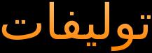 توليفات عربية