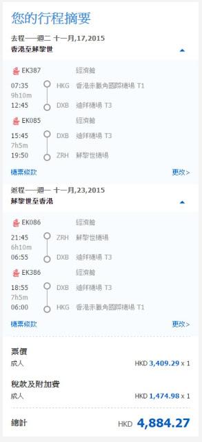 Emirates 阿聯酋航空 香港飛蘇黎世 HK$4,885(連稅)