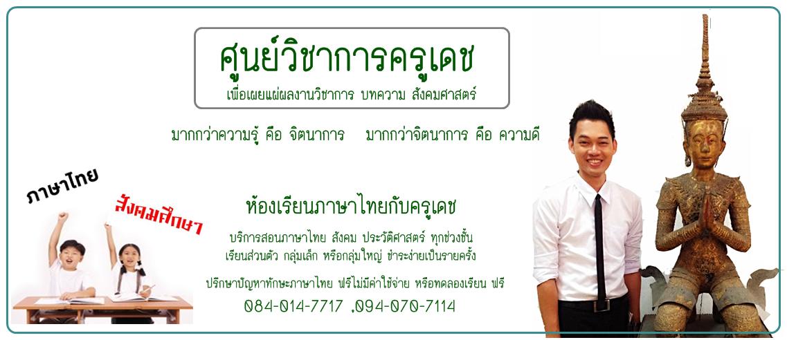 เรียนภาษาไทย แก้ไขอ่านไม่ได้เขียนไม่ออก เด็กอ่อนไทย หาครูสอนภาษาไทย