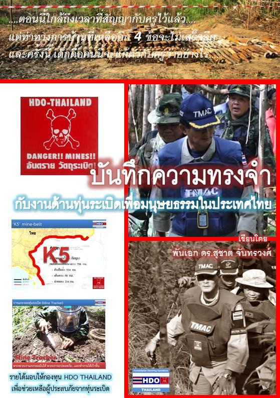 หนังสือบันทึกความทรงจำกับงานด้านทุ่นระเบิดเพื่อมนุษยธรรมในประเทศไทย