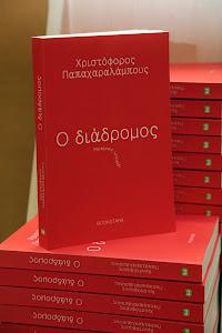 """Το πρώτο μου βιβλίο """"Ο ΔΙΑΔΡΟΜΟΣ"""""""