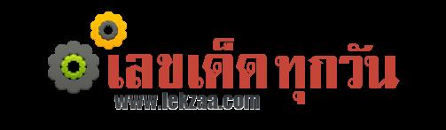 เลขเด็ด หวยเด็ด สูตรหวย ตรวจหวย 1/7/60