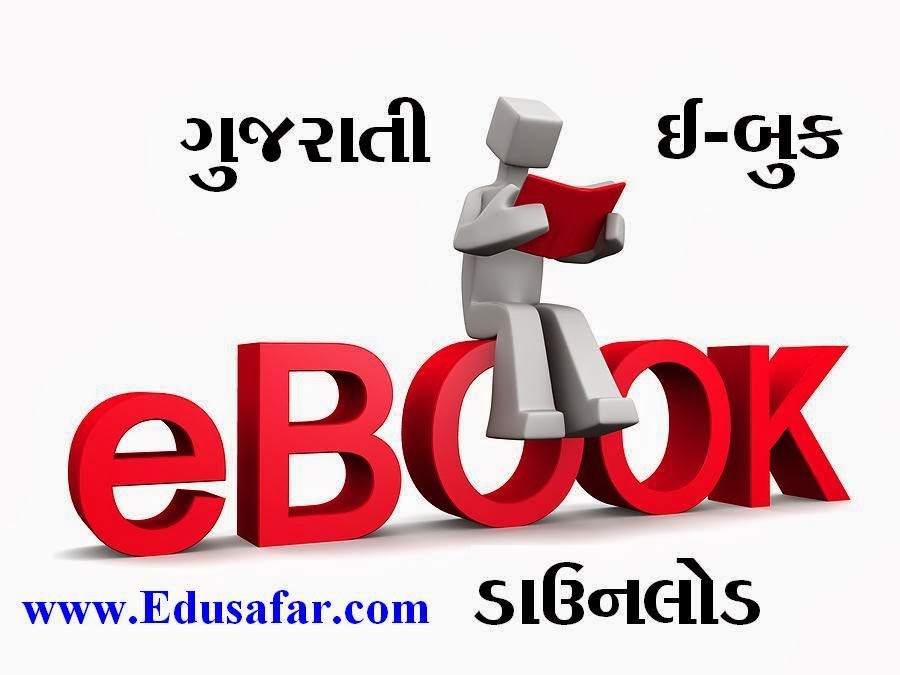 Gujarati E-Book