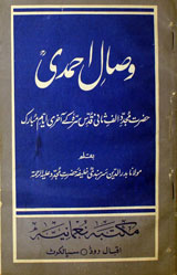 Wisal-e- Ahmadi Urdu Islamic Book