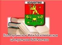Сайт Кольчугинской центральной библиотеки
