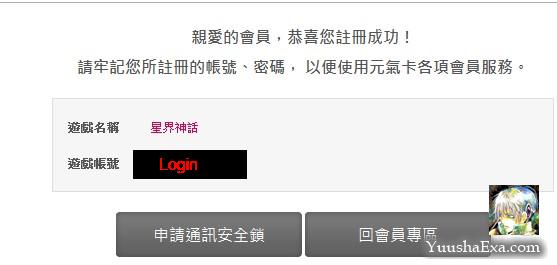 Astral Realm 【星界神話】 registration guide