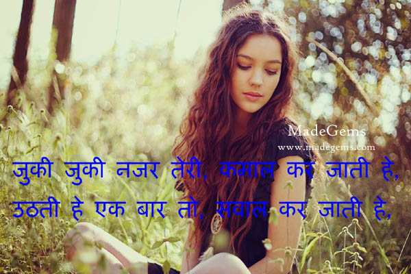 Sharmana Shayari in Hindi, Love Message Pics