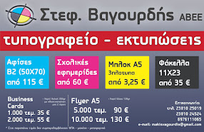 ΠΟΙΟΤΙΚΕΣ-ΟΙΚΟΝΟΜΙΚΕΣ ΕΚΤΥΠΩΣΕΙΣ