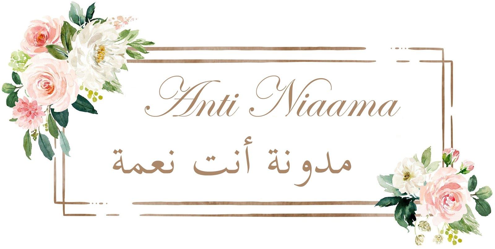 ~ مدونة أنتِ نعمة  ~