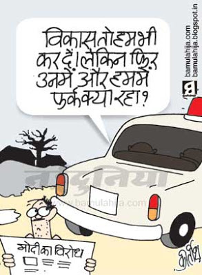 narendra modi cartoon, bjp cartoon, congress cartoon, nitish kumar cartoon, indian political cartoon, gujarat cartoon