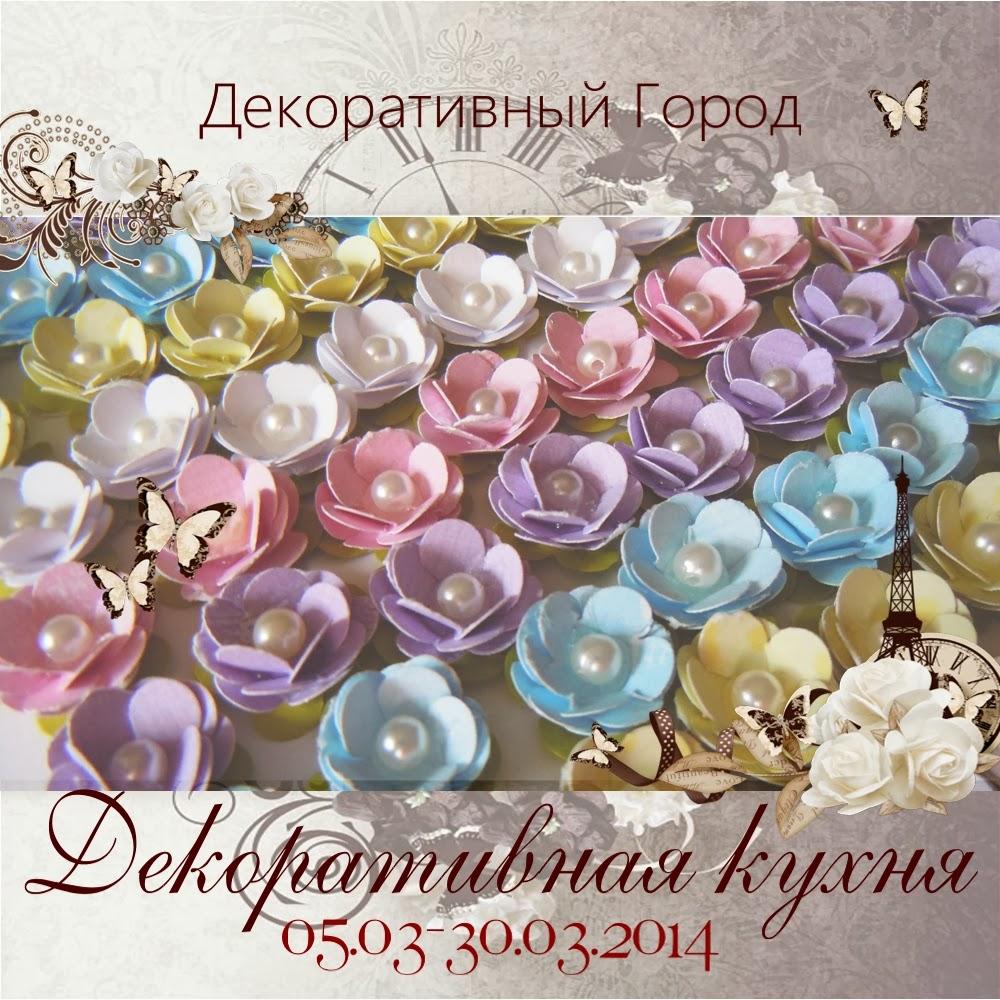 """Декоративный город """"Рукодельные цветы"""""""