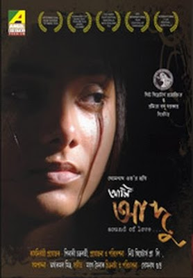 ami adu bengali movie download