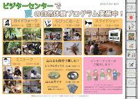/yamafuru2551/15summer.pdf