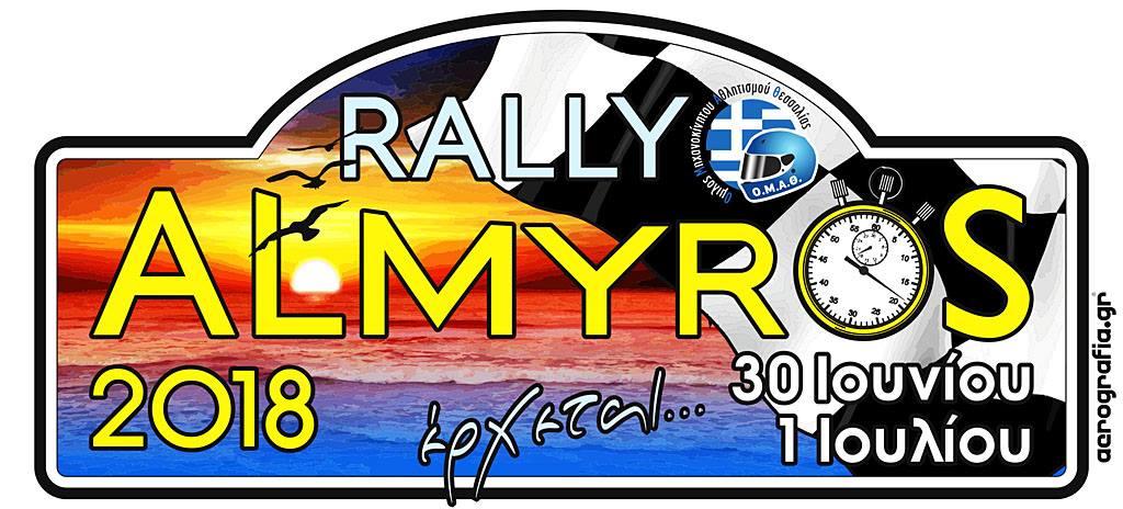 Rally Almyros