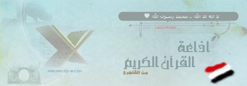اذاعة القرآن الكريم من القاهرة مباشر – Radio Quran Cairo LIVE