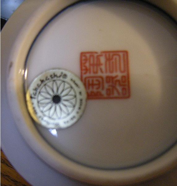 Early 1970s 第弌陶器 Daiichi Toki seal & Takahashi Imports 高橋 sticker