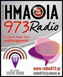 ΡΑΔΙΟ ΗΜΑΘΙΑ 97.3