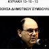 ΠΡΩΤΟΒΟΥΛΙΑ ΠΟΛΙΤΩΝ ΕΟΡΔΑΙΑΣ ΟΜΙΛΙΑ ΚΑΖΑΚΗ ΔΗΜΗΤΡΗ   13-10