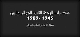 شخصيات الوحدة الثانية الجزائر ما بين 1945 -1989