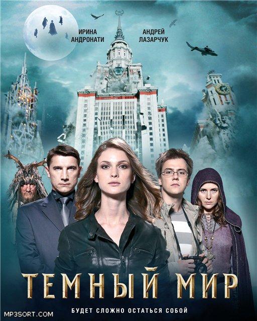 Темный мир 2010 год - 4