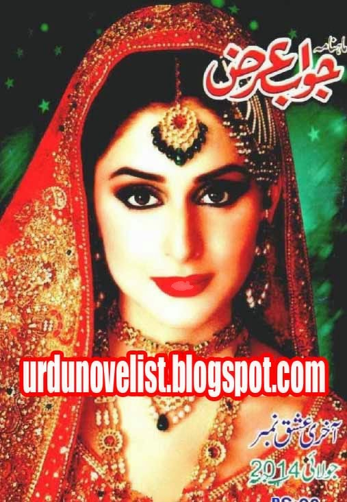 Jawab E Arz Digest July 2014