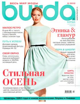 Журнал Burda №8 (август 2012)