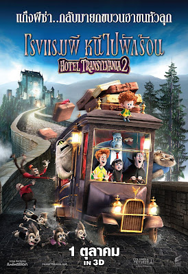 ตัวอย่างหนังใหม่ : Hotel Transylvania 2 (โรงแรมผี หนีไปพักร้อน 2) ซับไทย poster thai