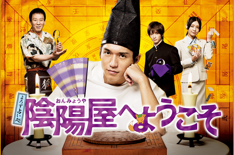 Yorozu Uranai Dokoro Onmyouya e Youkoso